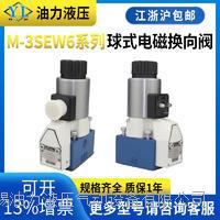 球式电磁换向阀  M-3SEW6P30B/420