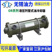列管式油冷却器 OR-100