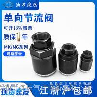 单向节流阀  MK6G/英制G1/4