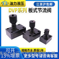 板式节流阀 : DVP10-1-10B/2