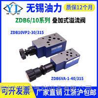 叠加式溢流阀  ZDB6VA