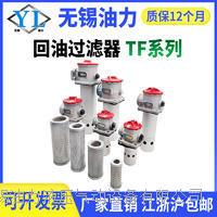 回油过滤器  TF-25 吸油过滤器
