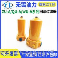 回油过滤器 ZU-H10