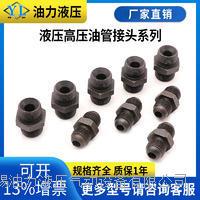 高压油管接头  M16*1.5A