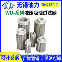 吸油过滤网 WU16*80-J