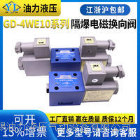 GD-4WE10系列隔爆电磁换向阀 GD4WE10E/EG24