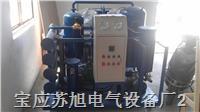 全自動在線真空濾油機 DZJ-L