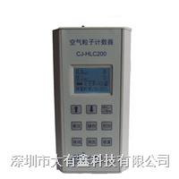 CJ-HLC200空氣粒子計數器