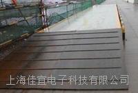 电子汽车衡维修-上海电子秤维修-上海电子秤维修【佳宜电子】
