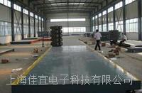 电子汽车衡维修-上海电子秤维修-上海电子称维修【佳宜电子】