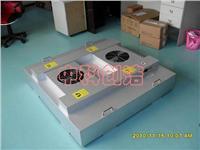 FFU風機過濾單元1175×1175 1175×1175×320 機柜風機單元 FFU過濾器