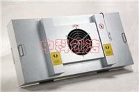 廣東FFU 廣東FFU價格 廣東FFU廠家 廣東FFU銷售 廣東FFU凈化單元 廣東FFU風機過濾單元生產廠家 低噪音高風量型