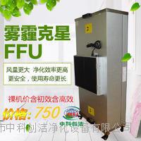 北京專用FFU凈化機 上海專用FFU凈化機 河北專用FFU凈化機 575*1175mm