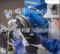 SKF工具產品中國總代理SKF激光對中儀TKSA71軸對中儀TKSA 71