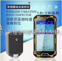 宁波产LD-VIB无线点巡检仪做振动温度测量现场观测波形频谱利德新款LD-VIB系列无线智能振动点巡检仪