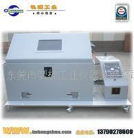 DH-TD1600盐雾水喷雾试验箱