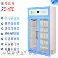 0-20℃药品保存箱