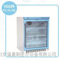 2-25℃藥用恒溫箱 FYL-YS-50LK/100L/138L/280L/310L/430L/828LD/1028LD