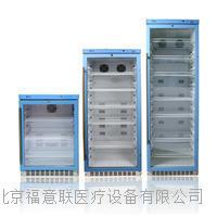 400升医用冷藏柜(2-8℃保存**)  ****医用冷藏柜