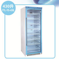 0-4℃标准品储存柜 FYL-YS-50LK/100L/66L/88L/280L/310L/430L/828L/1028L