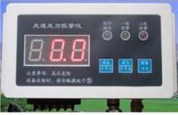 風速報警記錄儀 SYX