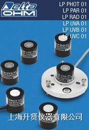 光輻射照度探頭 LP PHOT 01/LP PAR 01/ LP RAD 01/LP UVA 0