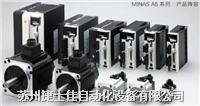 MSMD012G1U+MADHT1505E松下A5系列交流伺服电机
