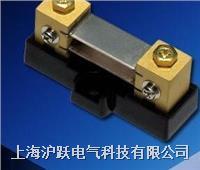 锰铜分流器 60A/50mV-75mV