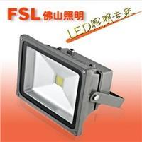 佛山照明LED泛光燈、投光燈 FSL泛光燈