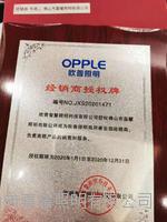 歐普照明品牌代理商 OPPLE