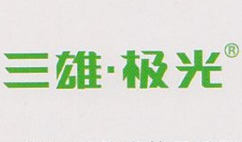 三雄極光-PAK