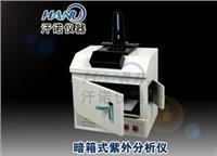 內蒙古紫外分析儀技術參數 ZF1-1