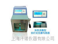 北京無菌均質器加熱消毒型  HN-12N