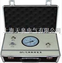 TGPQ型SF6氣體取樣裝置 TGPQ型SF6