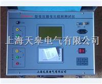 全自動變壓器變比測試儀 BY5600-A
