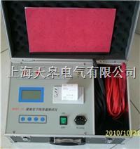 接地導通直流電阻測試儀 BYDT-10