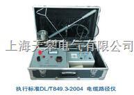 TGLJ504電纜路徑儀 TGLJ504
