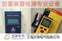 靜電電位測試儀  EST101