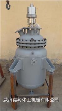 不銹鋼反應釜 GSH-100L