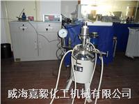 實驗室反應釜