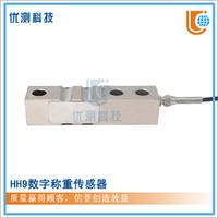 称重传感器 HH9