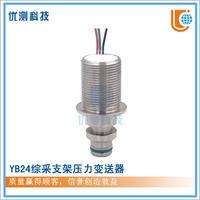 综采支架压力传感器 YB24