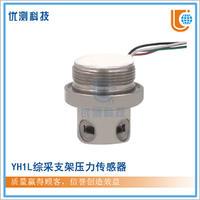 综采支架压力传感器 YH1L