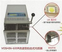 拍打式均質器 VOSHIN-600R