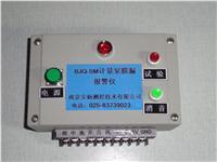 計量泵膜漏報警儀