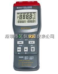 華儀mastech一級代理MS6507數字溫度表MS6507   MS6507