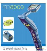 RD8000PDL/RD8000PXL管線定位儀