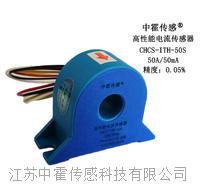 小电流高精度高性能电流传感器 CHCS-ITH-50S
