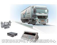 江陰地磅維修 13358034789 各類大小地磅銷售維修,提供配件,上門維修質保一年,終身維修