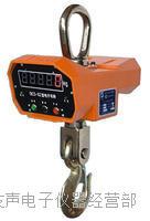 江陰電子吊鉤秤,吊磅 OCS-3噸 5噸10噸